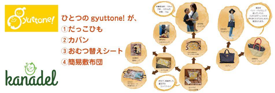 出産祝い・出産準備に大人気!4WAYで使える便利な育児グッズgyuttone!(ぎゅっとね!) kanadel(カナデル)
